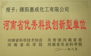 4河南省优秀创新型企业.jpg