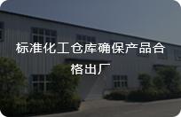 标准的智能立体仓库,保证产品品质,同时保证出货速度及准确度